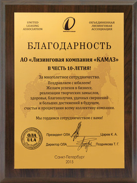 2015 г. - Благодарность от Объединенной Лизинговой Ассоциации (ОЛА)