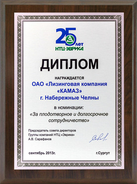 2013 г. - НТЦ Эврика - За плодотворное и долгосрочное сотрудничество