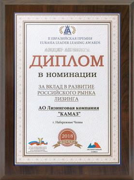 2018 г. За вклад в развитие р оссийского рынка - II Евразийская премия