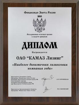 2006 г. - Наиболее динамичная лизнговая компания - Финансовая Элита России