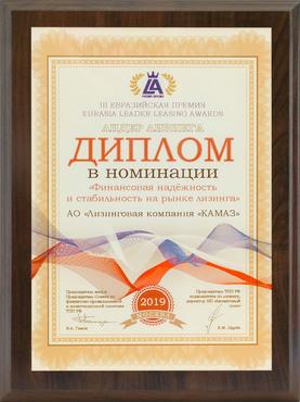 2019 г. - Финансовая надежность и стабильность на рынке лизинга - III Евразийская премия