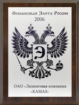 2006 г. - Финансовая Элита России