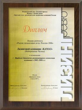 """2007 г. - Лидеру рейтинга """"Рынок лизинговых услуг России-2006"""""""