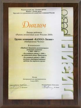 """2009 г. - Лидеру рейтинга """"Рынок лизинговых услуг России-2008"""""""