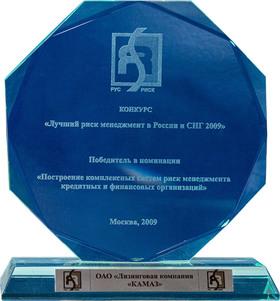 """2009 г. - Лучший риск менеджмент России и СНГ 2009"""""""